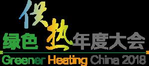 Logo - Greener Heating Event China 2018